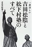 一番詳しい 吉田松陰と松下村塾のすべて (歴史)