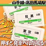 テツオト サウンドポッド 山手線 高田馬場駅
