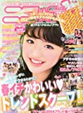 ニコ☆プチ 2014年 4月号