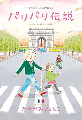フランス生活4コマ『パリパリ伝説』かわかみじゅんこの謎