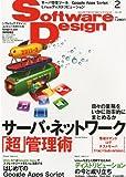 Software Design (ソフトウェア デザイン) 2011年 02月号 [雑誌]