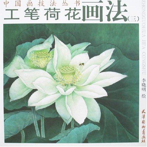工笔荷花画法3(中国画精品系列丛书)