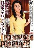 匂い立つ日常のエロスベスト 2 溜池ゴロー [DVD]
