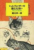 シュレディンガーの猫は元気か―サイエンス・コラム175