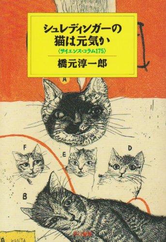 シュレディンガーの猫は元気か