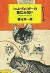 シュレディンガーの猫は元気か―サイエンス・コラム175 (ハヤカワ・ノンフィクション文庫)