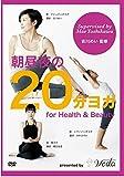 朝昼夜の20分ヨガ for Health & Beauty [DVD]