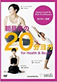 朝昼夜の20分ヨガ for Health & Beauty [DVD] ランキングお取り寄せ