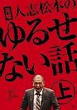 元祖 人志松本のゆるせない話 上[DVD]