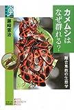 カメムシはなぜ群れる?―離合集散の生態学 (学術選書)