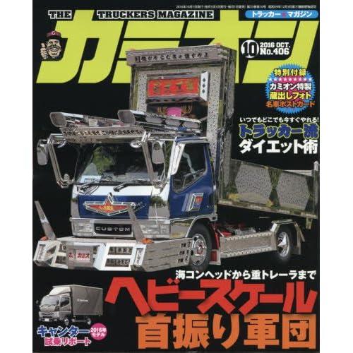 カミオン 2016年 10月号 NO.406[雑誌]