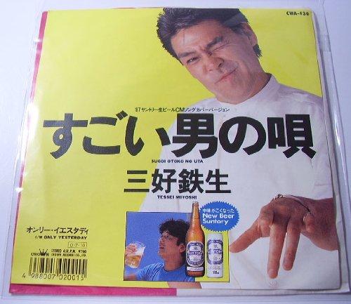 すごい男の唄 87サントリー生ビールCMソング[EPレコード 7inch]