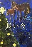 長い夜 (ハートランド物語 6)