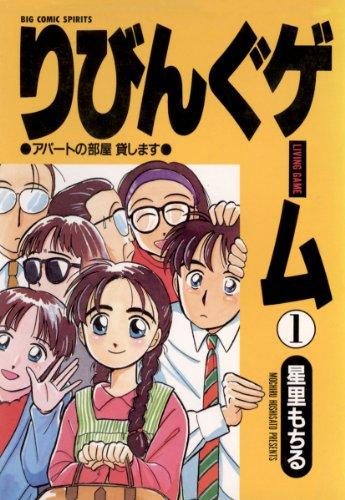りびんぐゲーム(1) (ビッグコミックス)