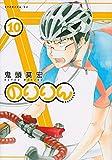 製品画像: Amazon.co.jp: のりりん(10) (イブニングKC): 鬼頭 莫宏: 本
