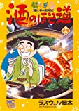 酒のほそ道 16 (ニチブンコミックス)