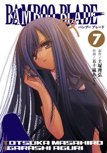 BAMBOO BLADE 7 (ヤングガンガンコミックス)