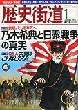 歴史街道 2013年 01月号 [雑誌]