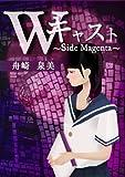 W・キャスト ―side Magenta―