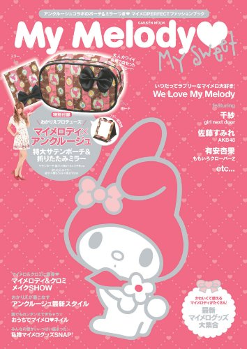My Melody My Sweet (学研ムック)