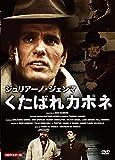 ジュリアーノ・ジェンマ くたばれカポネ HDマスター版[DVD]
