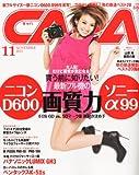 CAPA (キャパ) 2012年 11月号 [雑誌]