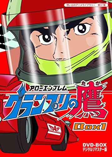 想い出のアニメライブラリー 第31集 アローエンブレム グランプリの鷹 DVD-BOX デジタルリマスター版 BOX1