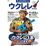 大人の工作キット ウクレレ BOOK  ([バラエティ]) (2012/8/24)