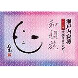 2016年版 瀬戸内寂聴 壁掛けカレンダー「和顔施」 (瀬戸内寂聴カレンダーシリーズ)