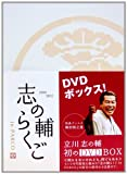 志の輔らくご in PARCO 2006-2012[DVD BOX] (<DVD>)