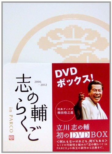 Такаси Дайсукэ урегулирования этой проблемы в PARCO 2006-2012 DVD BOX)