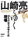 サムネイル:book『コミュニティデザイナー山崎亮とゆくコミュニティデザインの現場』
