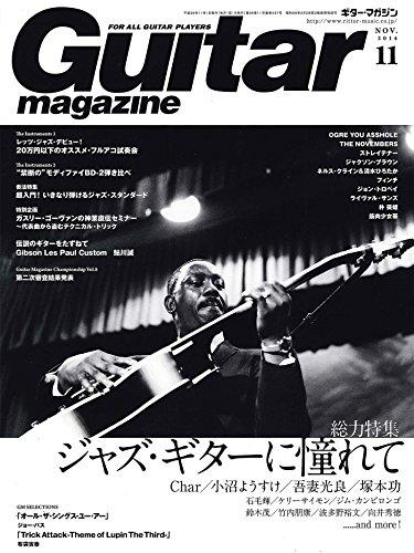 Guitar magazine (ギター・マガジン) 2014年 11月号 [雑誌]