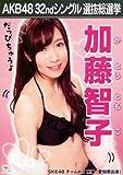 AKB48 公式生写真 32ndシングル 選抜総選挙 さよならクロール 劇場盤 【加藤智子】