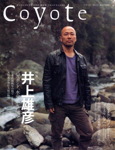 Coyote (コヨーテ)No.27 特集:井上雄彦[バガボンド、水の里、火の国へ]