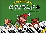 ピアノランド(2) (はじめてのピアノカラー版)