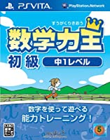 数学力王 初級 中1レベル (2013年発売予定)