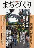 季刊まちづくり (5)   (学芸出版社)