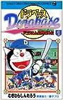 ドラベースドラえもん超野球外伝 全23巻 (むぎわらしんたろう)