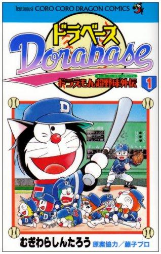 ドラベース—ドラえもん超野球外伝 (1) (てんとう虫コミックス—てんとう虫コロコロコミックス)