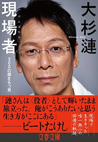 ネタリスト(2018/09/21 08:30)大杉漣さんと「家族で始めた事務所」が解散へ