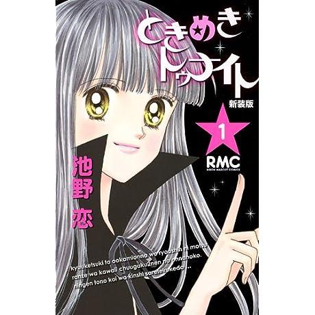 ときめきトゥナイト 新装版 1 (りぼんマスコットコミックス)