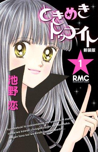 ときめきトゥナイト 新装版 1 (りぼんマス コットコミックス)