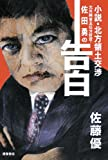 元外務省主任分析官・佐田勇の告白: 小説・北方領土交渉 (一般書)