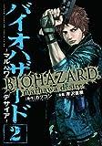 バイオハザード~マルハワデザイア 2 (少年チャンピオン・コミックスエクストラ)