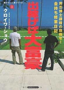出稼げば大富豪 ((調子ぶっこきシリーズ))