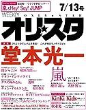 オリ☆スタ 2015年 7/13号