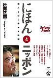 にほんとニッポン ―読みとばし日本文化譜