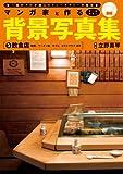 マンガ家と作る背景写真集 3 飲食店篇