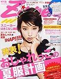 Zipper (ジッパー) 2012年 07月号 [雑誌]